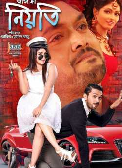 Niyoti movie poster