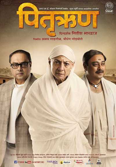 Pitruroon movie poster