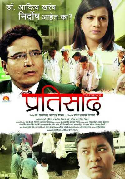 Pratisaad – The Response movie poster