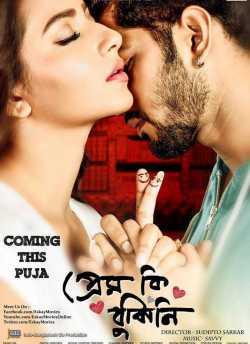 Prem Ki Bujhini movie poster