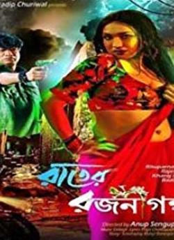 Rater Rajanigandha movie poster