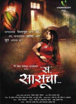 Sa sasucha movie poster