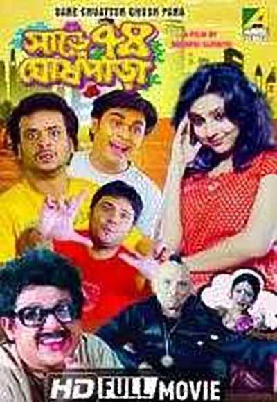 Sare Chuattor Ghoshpara movie poster