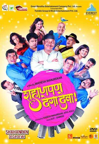Shahanpan Dega Deva movie poster