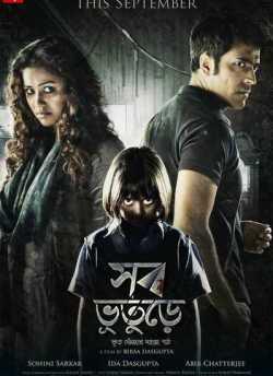Shob Bhooturey movie poster