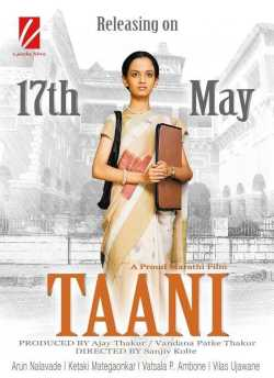 Taani movie poster