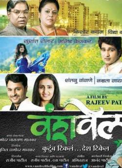 Vanshvel movie poster