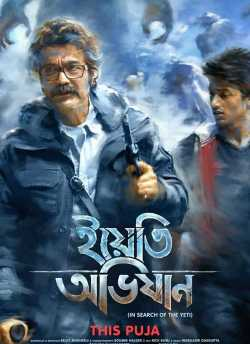 Yeti Obhijaan movie poster