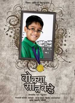 Bokya Satbande movie poster