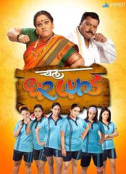 Chal Dhar Pakad movie poster