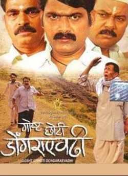 Goshta Choti Dongraevadhi movie poster