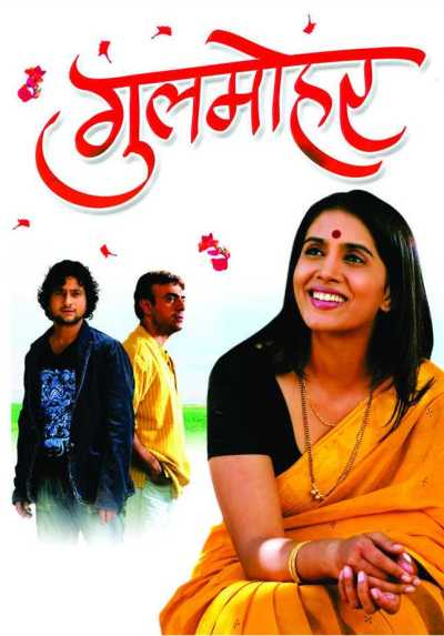 Gulmohar (2009) movie poster