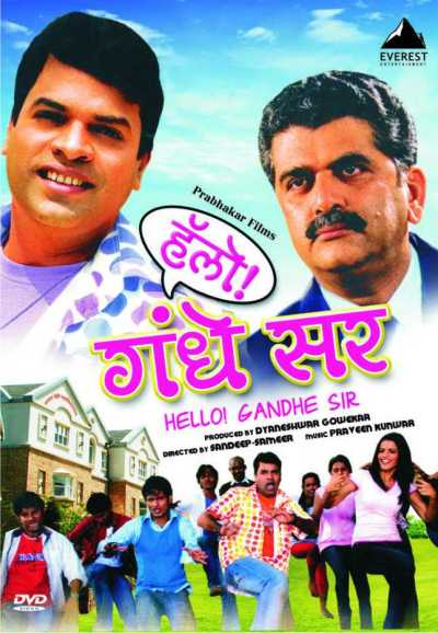 Hello! Gandhe Sir movie poster