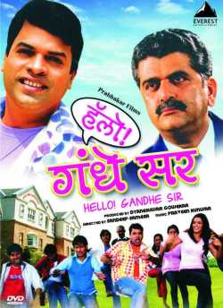Hello! Gandhe Sir movie poster