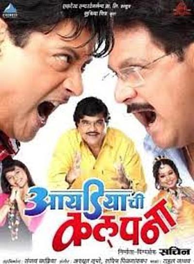 Ideachi Kalpana movie poster