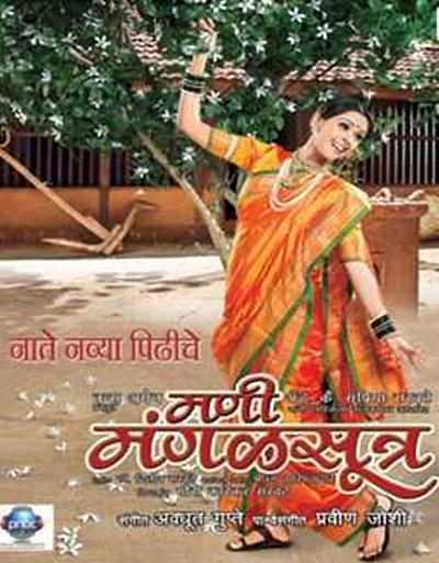 Mani Mangalsutra movie poster