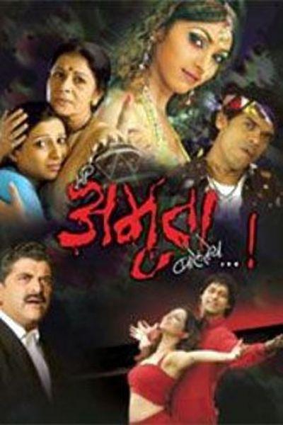 Mi Amruta Boltey movie poster