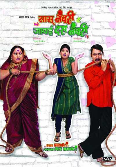 Sasu Numbari Jawai Dus Numbri movie poster