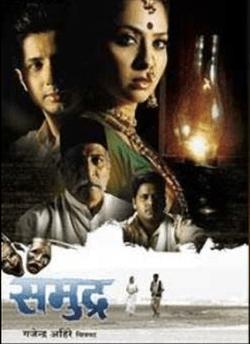 Samudra movie poster