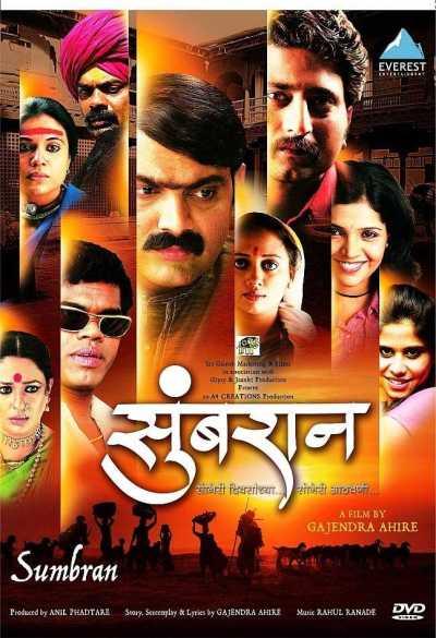 Sumbaran movie poster