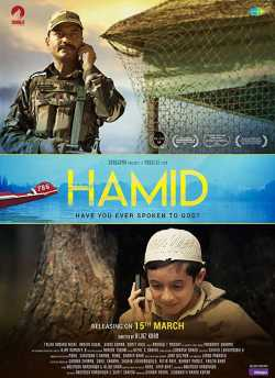 Hamid movie poster