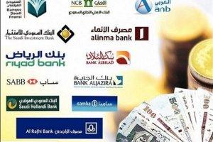 افضل بنك للقروض في السعودية