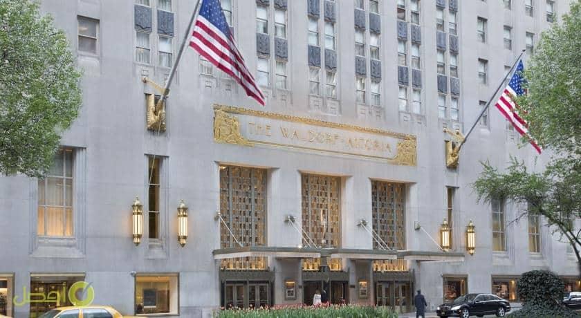 والدورف أستوريا نيويورك فنادق نيويورك خمس نجوم