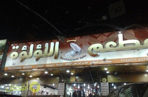 مطعم اللؤلوة الذهبية للشاورما