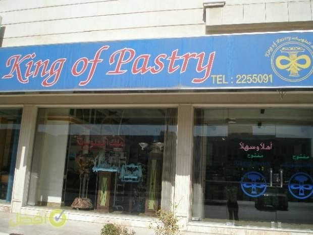 كنافة ملك الحلويات في الرياض