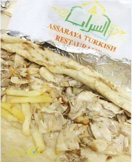 شاورما مطعم السرايا التركي في الرياض