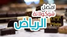 افضل محل شوكولاتة في الرياض