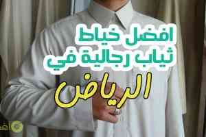 افضل خياط في الرياض