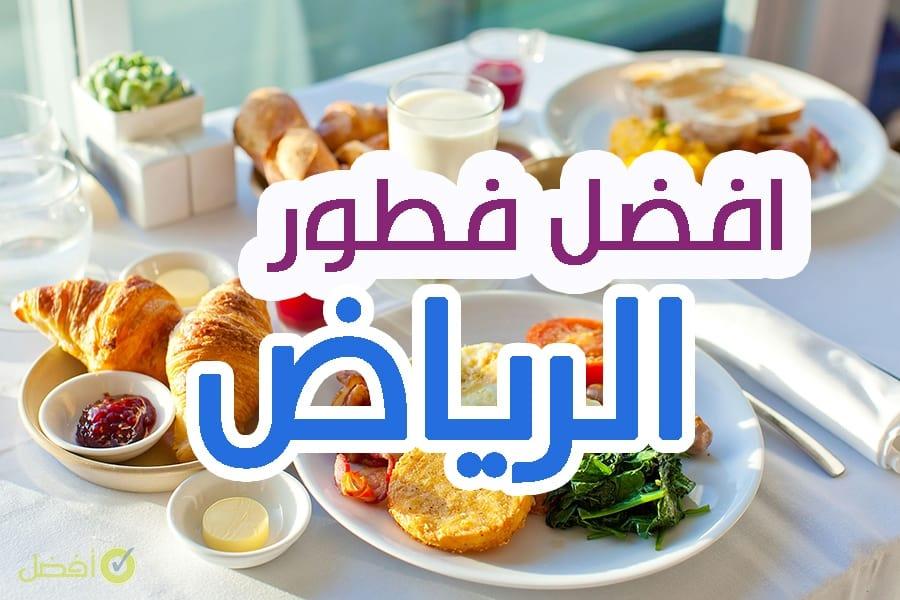 افضل مطعم للفطور في الرياض