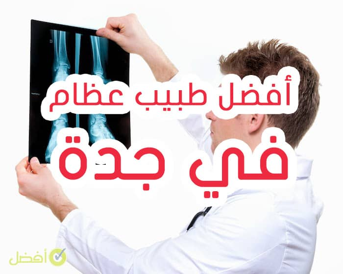 افضل طبيب عظام في جدة