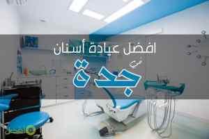 افضل عيادة اسنان في جدة