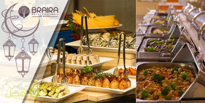 فندق بريرا الافطار الرمضاني افضل مطاعم الرياض بوفيه مفتوح