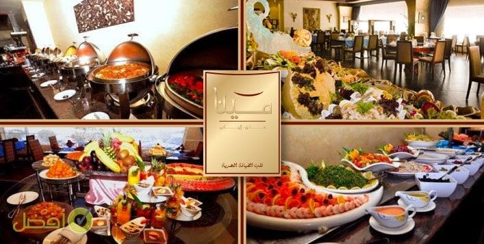 فطور رمضان فندق مينا الرياض و افضل مطاعم الرياض بوفيه مفتوح 2017