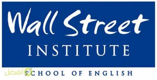 معهد وول ستريت الرياض معهد لغة انجليزية بالرياض رخيص