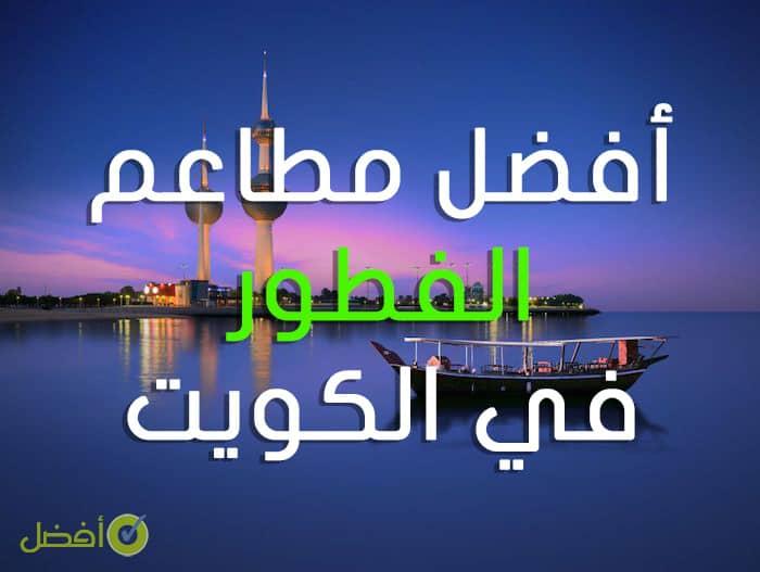افضل مطاعم فطور في الكويت