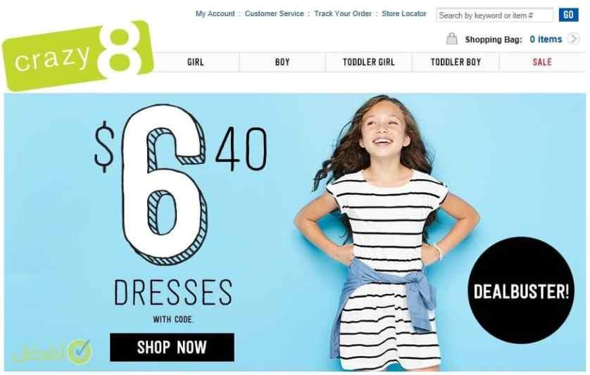 متجر كريزي 8 لملابس الاطفال موقع كريزي للاطفال