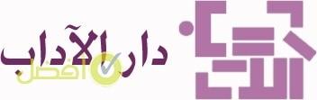 دار الآداب للنشر والتوزيع من اشهر دور النشر العربية
