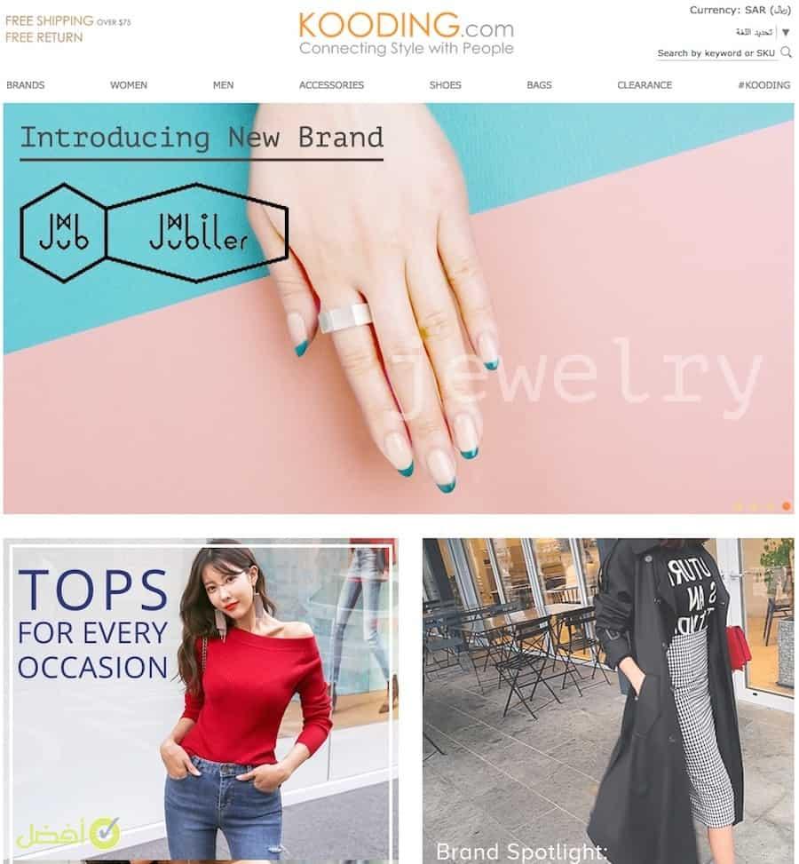 موقع kooding الكوري مواقع كورية لبيع الملابس