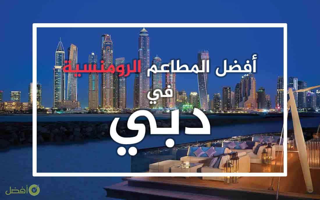 افضل مطعم رومنسي في دبي