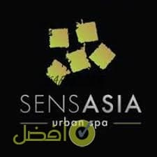 مركز سنس اسيا اوربان سبا مساج مغربي في دبي ديره