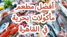 افضل مطاعم السمك في القاهرة