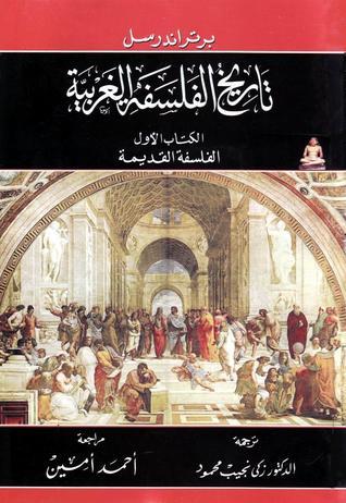 كتاب تاريخ الفلسفة الغربية  - بيرتراند راسل