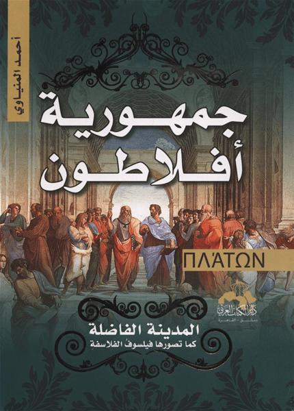 الجمهورية - أفلاطون من أفضل كتب الفلسفة