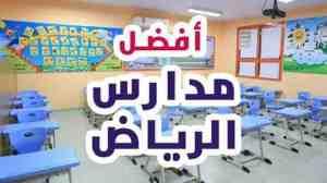 أفضل مدارس الرياض للبنين والبنات