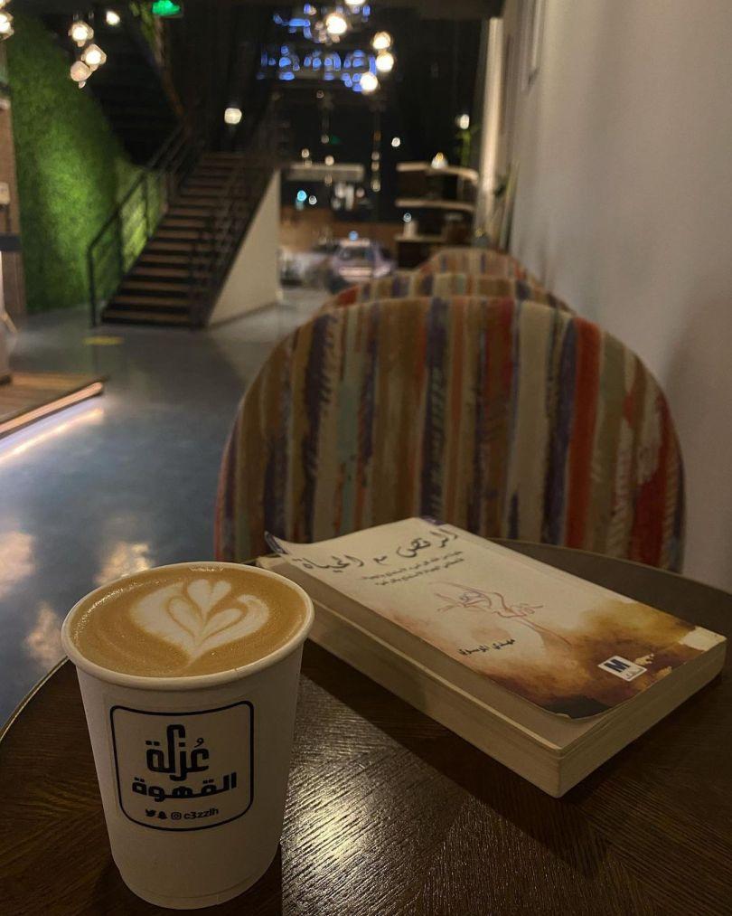مقهى عزلة