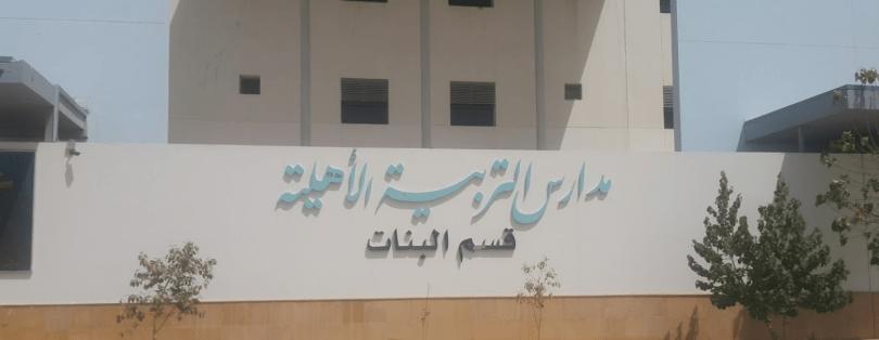 مدارس التربية الأهلية الرياض